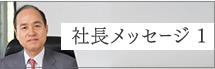 社長メッセージ_01