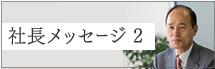 社長メッセージ_02