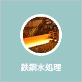 鉄鋼水処理