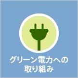 グリーン電力への取り組み