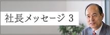 社長メッセージ_03